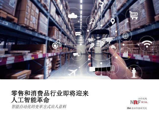 2019零售和消费品行业即将迎来人工智能革命插图