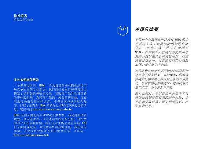2019零售和消费品行业即将迎来人工智能革命插图(1)